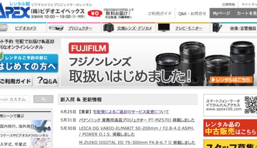 APEX(エイペックス)レンタル館の口コミ・評判|実際にカメラを借りてわかったメリット・デメリット!