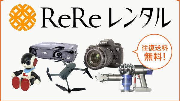 ReReレンタル