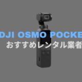 DJI OSMO POCKETレンタル