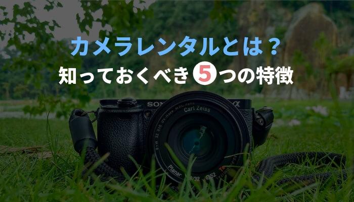 カメラレンタルとは
