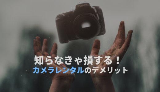 カメラレンタル業者を利用する時に気をつけたい3つのデメリット|欠点を知ることでお得に利用できる