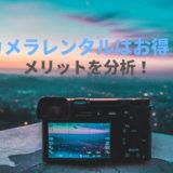 レンタルカメラのメリット