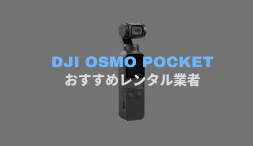 DJI オズモポケットのおすすめレンタル業者を比較!OsmoPocketを送料無料の格安料金で貸出している人気ショップランキング