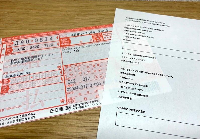 伝票とアンケート用紙