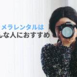 カメラレンタルはこんな人におすすめ