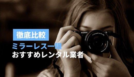 ミラーレス一眼カメラおすすめレンタル業者はここ初心者が利用するなら送料無料で安心保証付きの貸出サービスが人気!