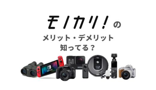 モノカリの口コミ・評判 実際にカメラを借りてわかったメリット・デメリット