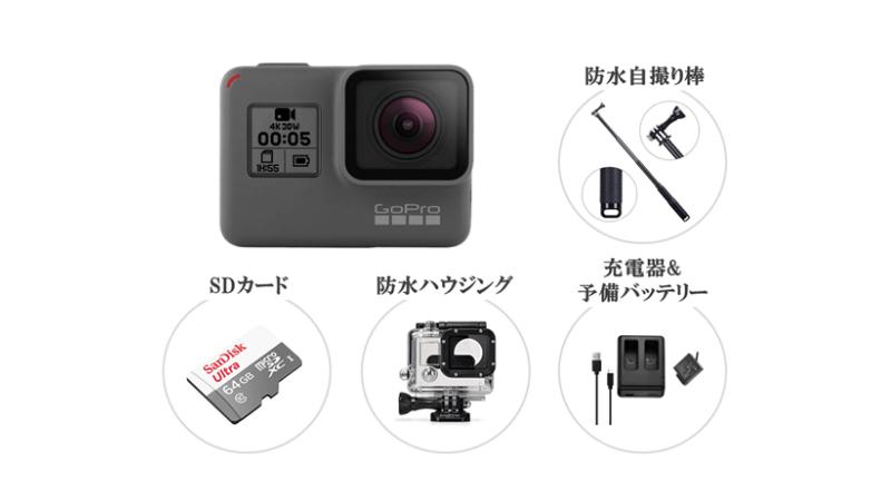GoPro初心者セット