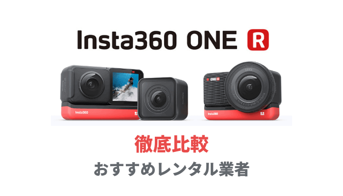 Insta360 One Rのレンタル業者を比較